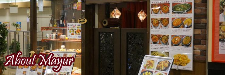 奈良王寺のインド料理 Mayur -マユール- お店のご案内